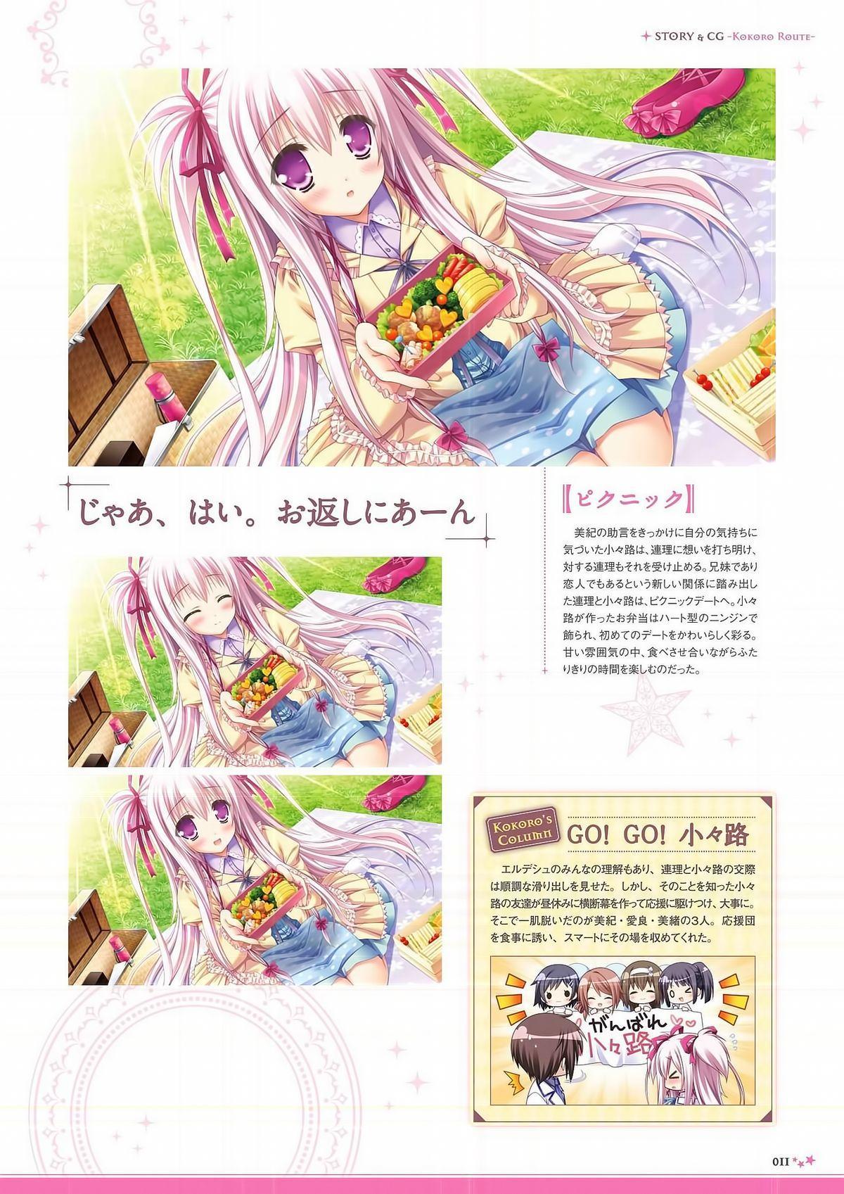 Sekai to Sekai no Mannaka de Visual Fanbook 12