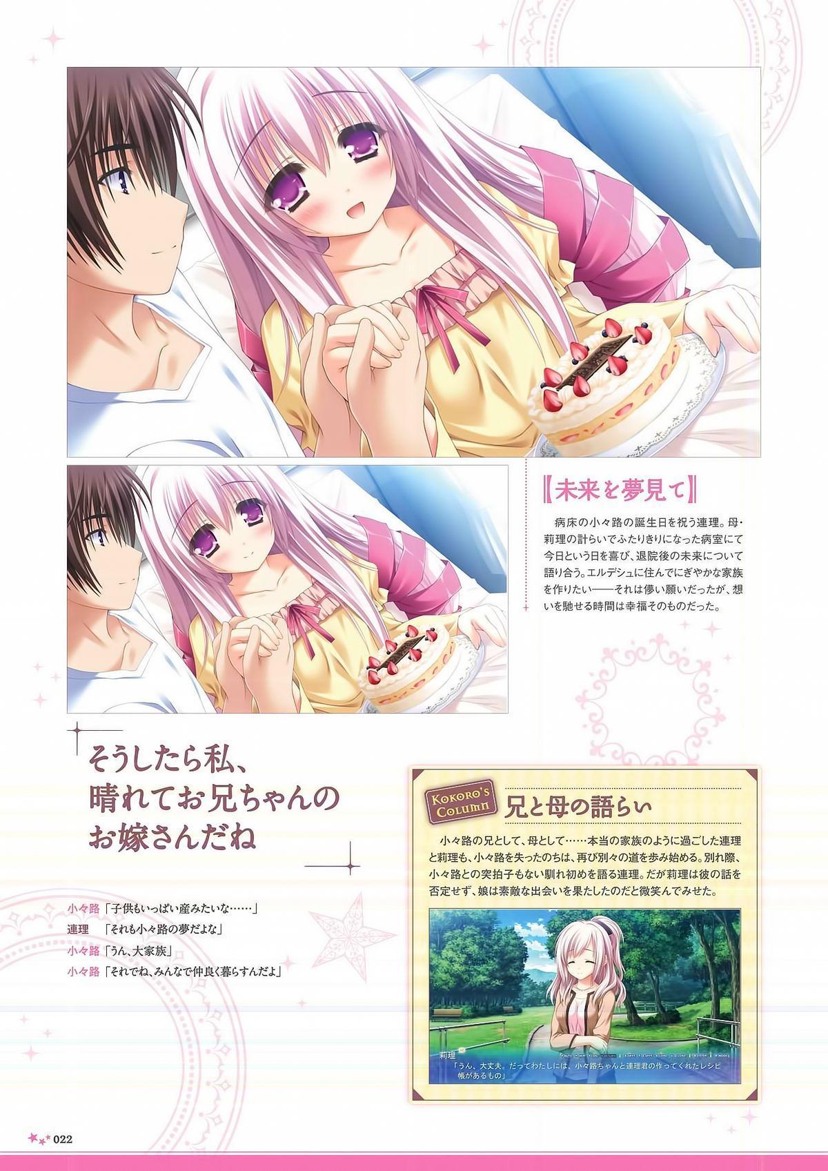 Sekai to Sekai no Mannaka de Visual Fanbook 23
