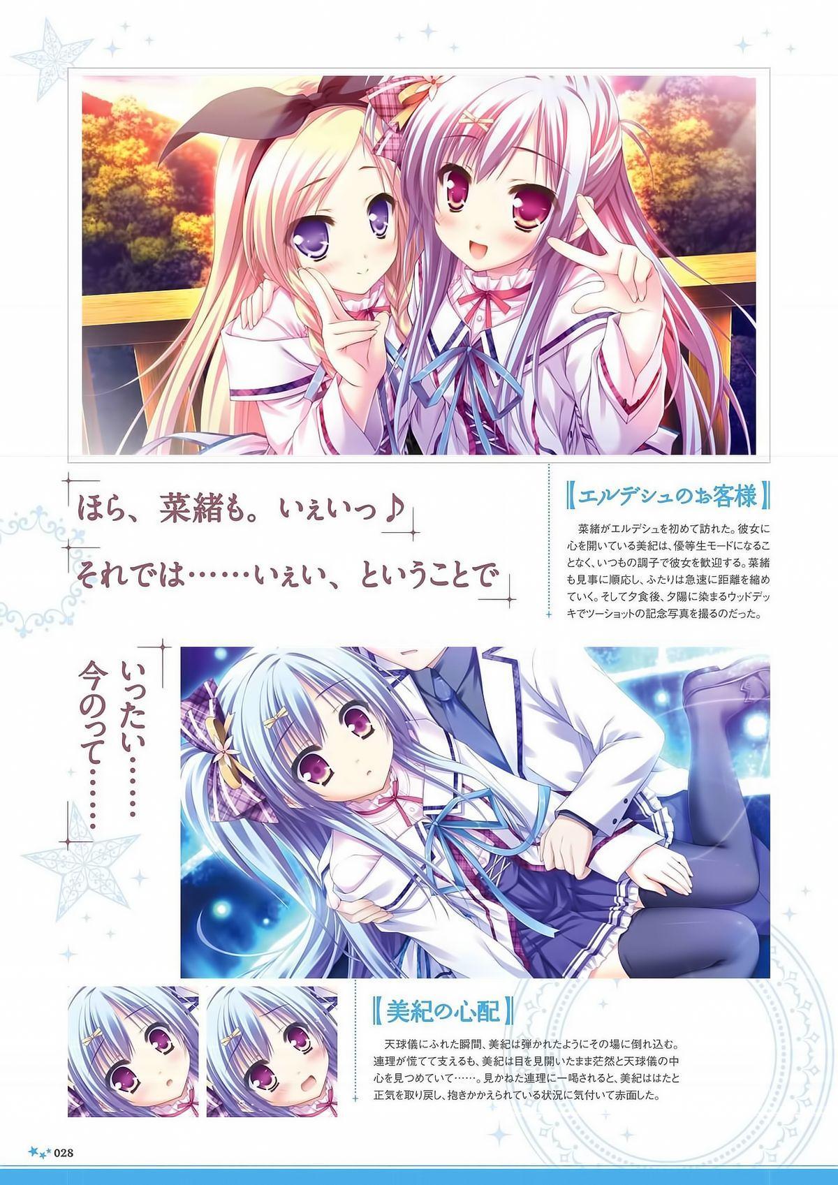 Sekai to Sekai no Mannaka de Visual Fanbook 29