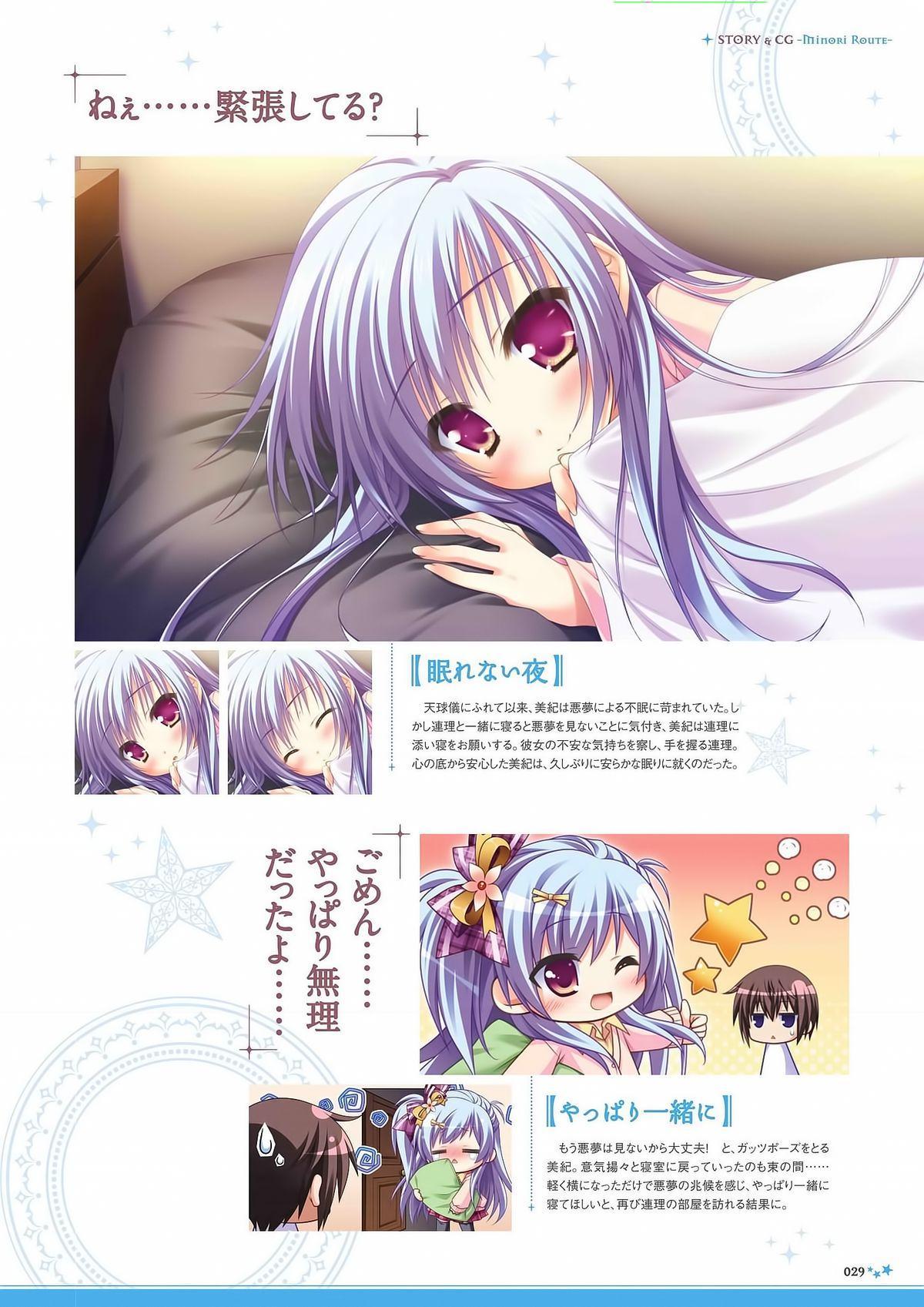 Sekai to Sekai no Mannaka de Visual Fanbook 30