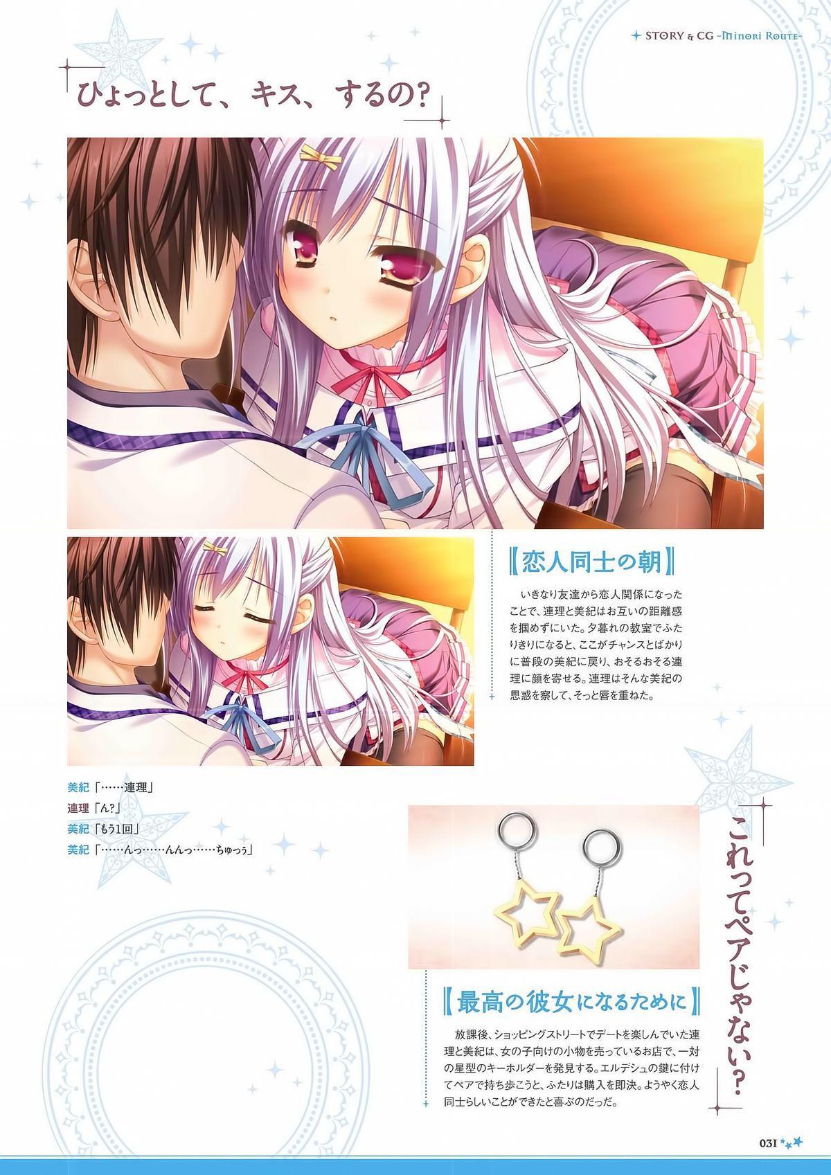 Sekai to Sekai no Mannaka de Visual Fanbook 32