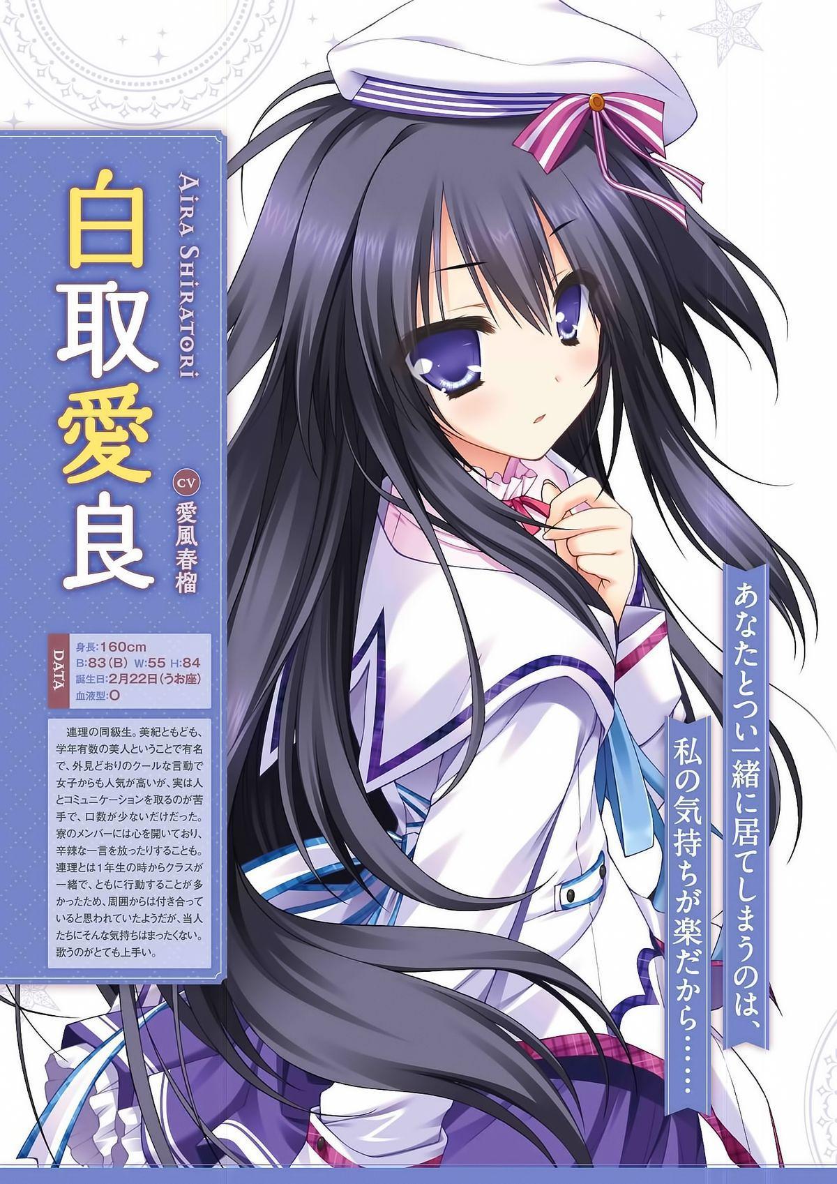 Sekai to Sekai no Mannaka de Visual Fanbook 43