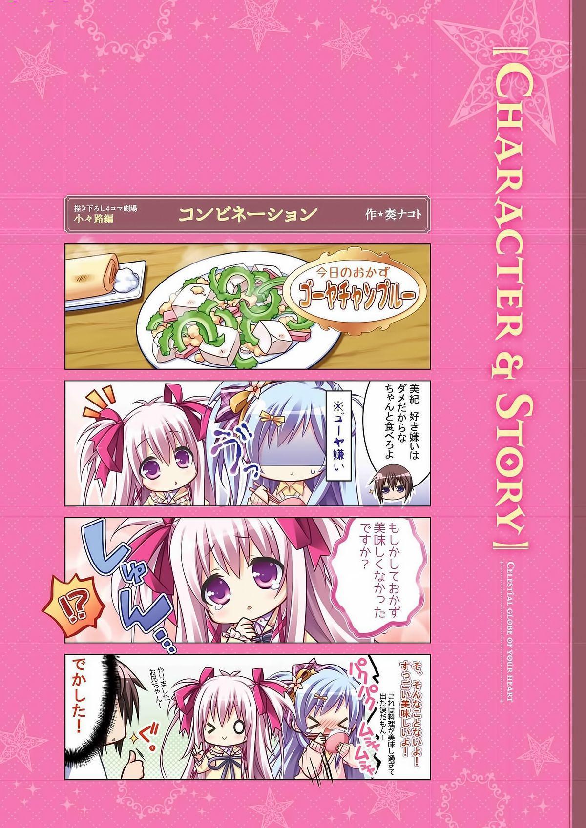 Sekai to Sekai no Mannaka de Visual Fanbook 4