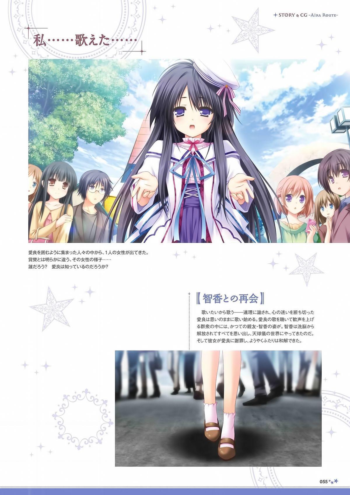 Sekai to Sekai no Mannaka de Visual Fanbook 56
