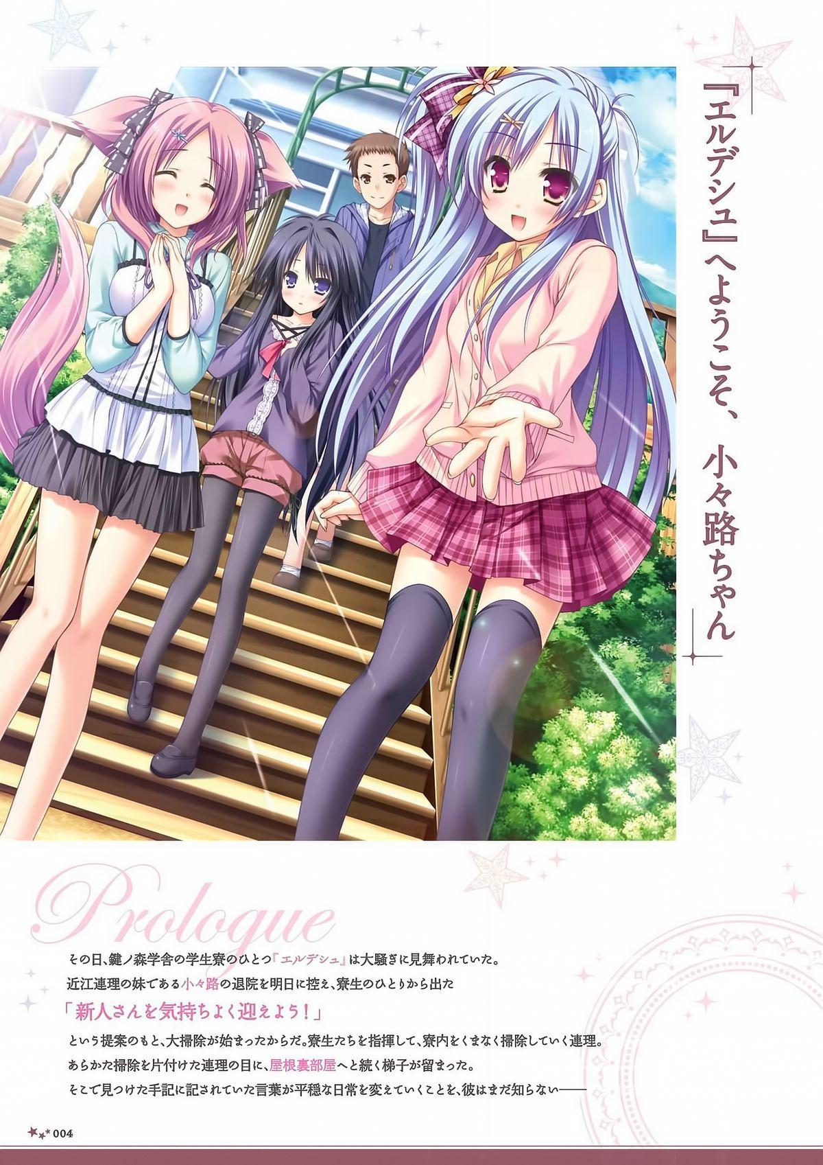 Sekai to Sekai no Mannaka de Visual Fanbook 5