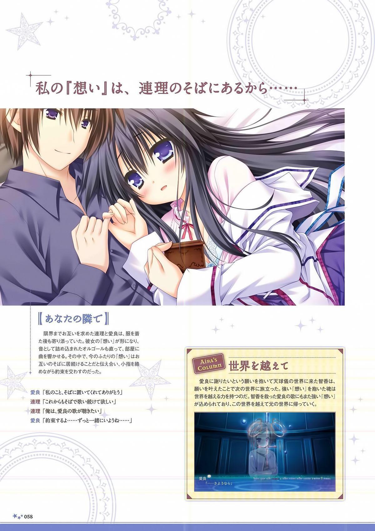 Sekai to Sekai no Mannaka de Visual Fanbook 59