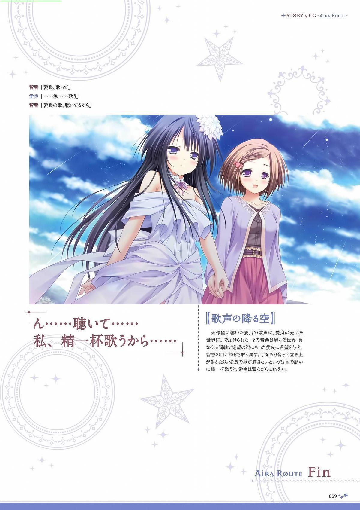 Sekai to Sekai no Mannaka de Visual Fanbook 60