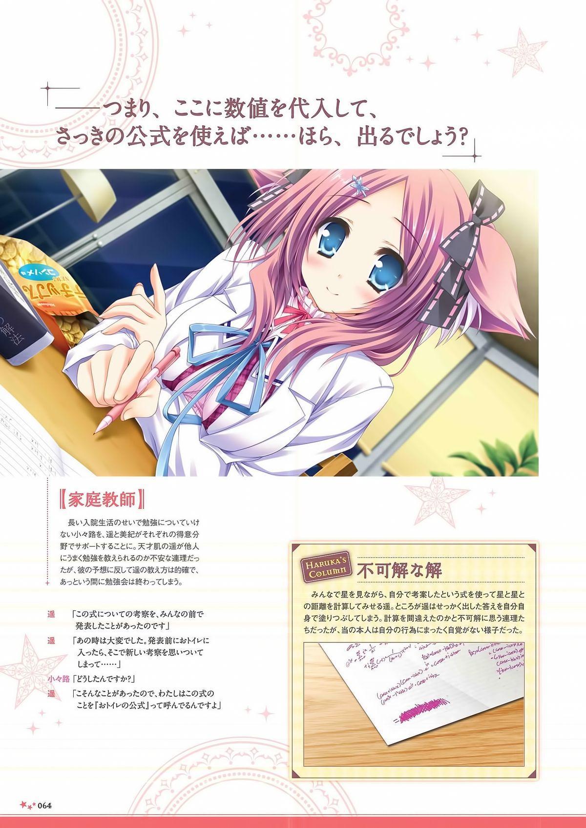 Sekai to Sekai no Mannaka de Visual Fanbook 64
