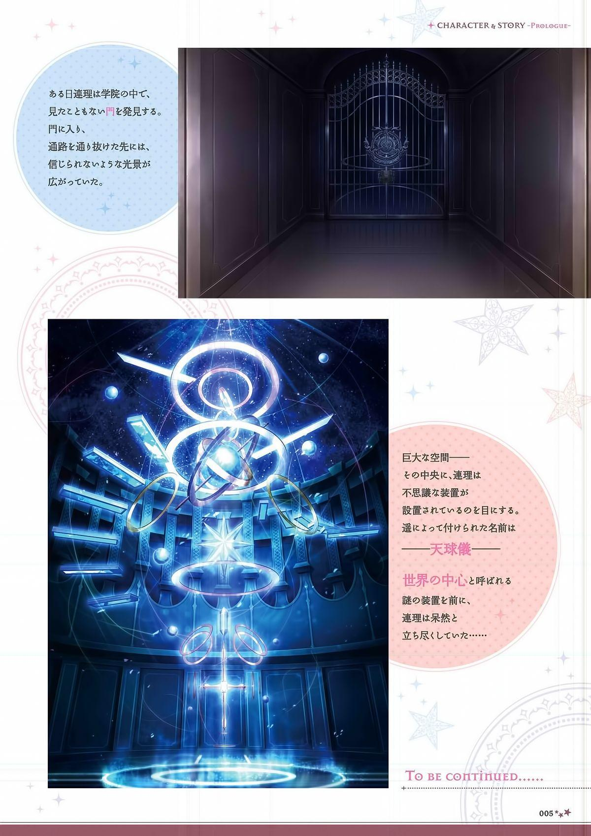 Sekai to Sekai no Mannaka de Visual Fanbook 6