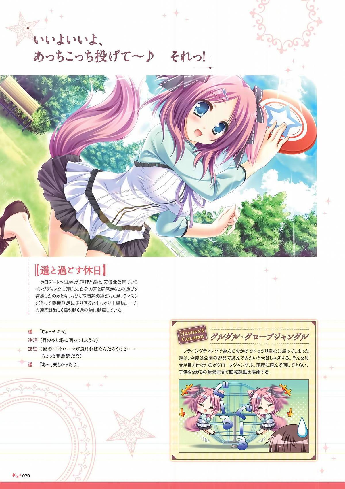 Sekai to Sekai no Mannaka de Visual Fanbook 70