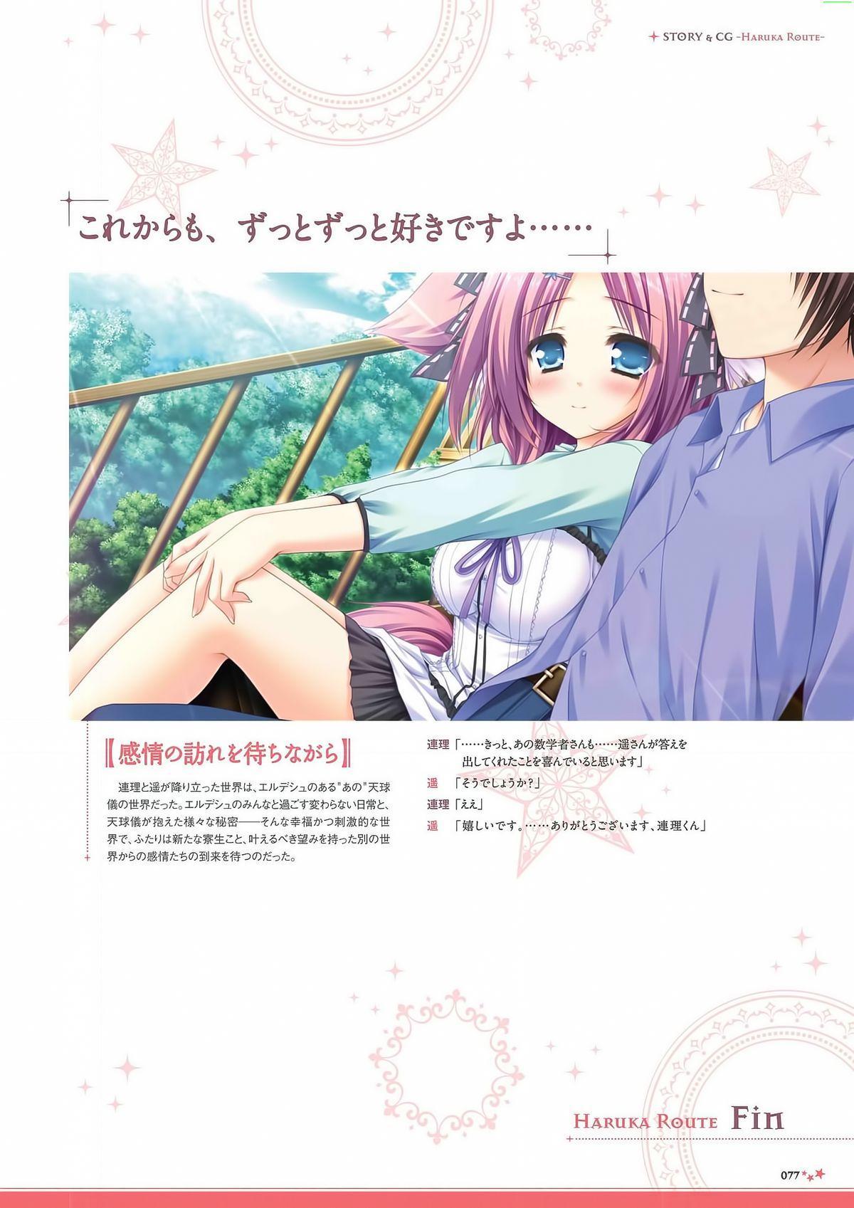 Sekai to Sekai no Mannaka de Visual Fanbook 77