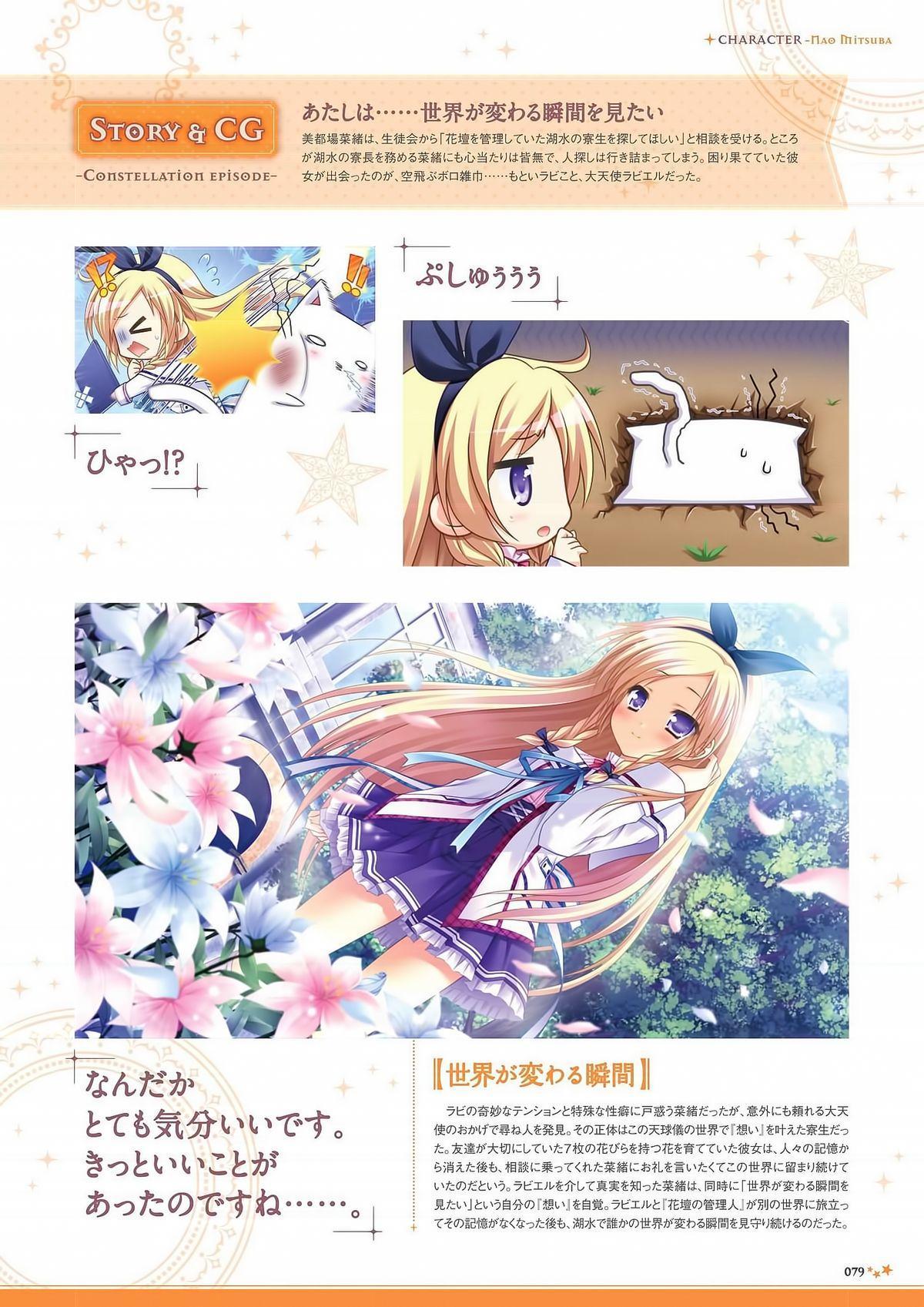 Sekai to Sekai no Mannaka de Visual Fanbook 79