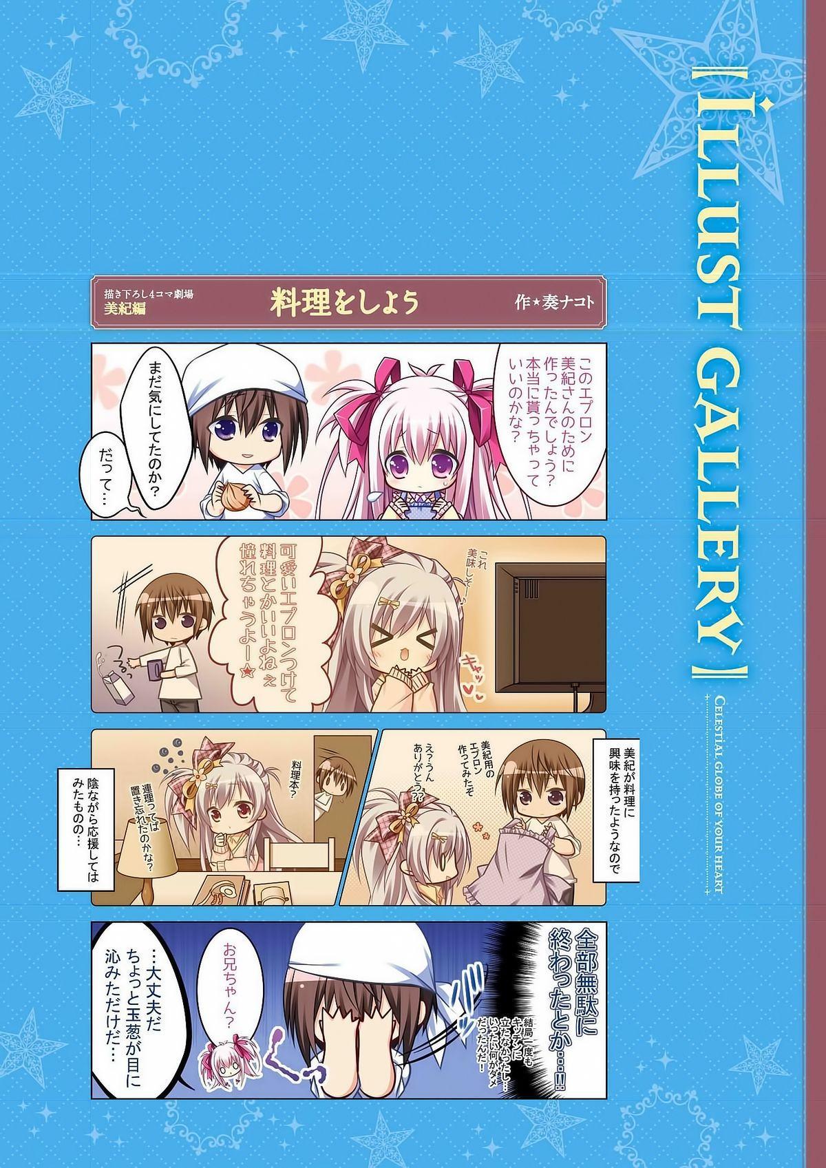 Sekai to Sekai no Mannaka de Visual Fanbook 83
