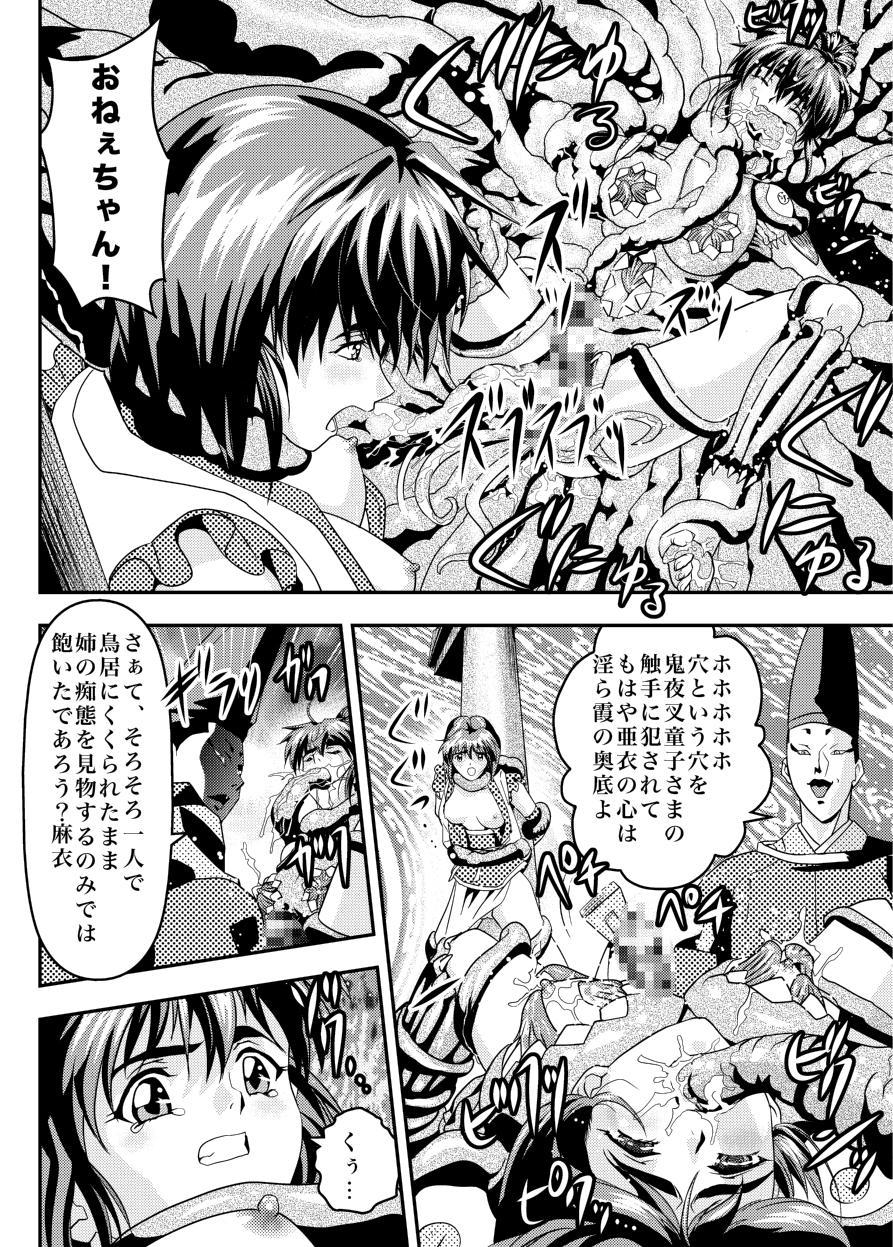 FallenXXAngel 14 Aku no Maki 13