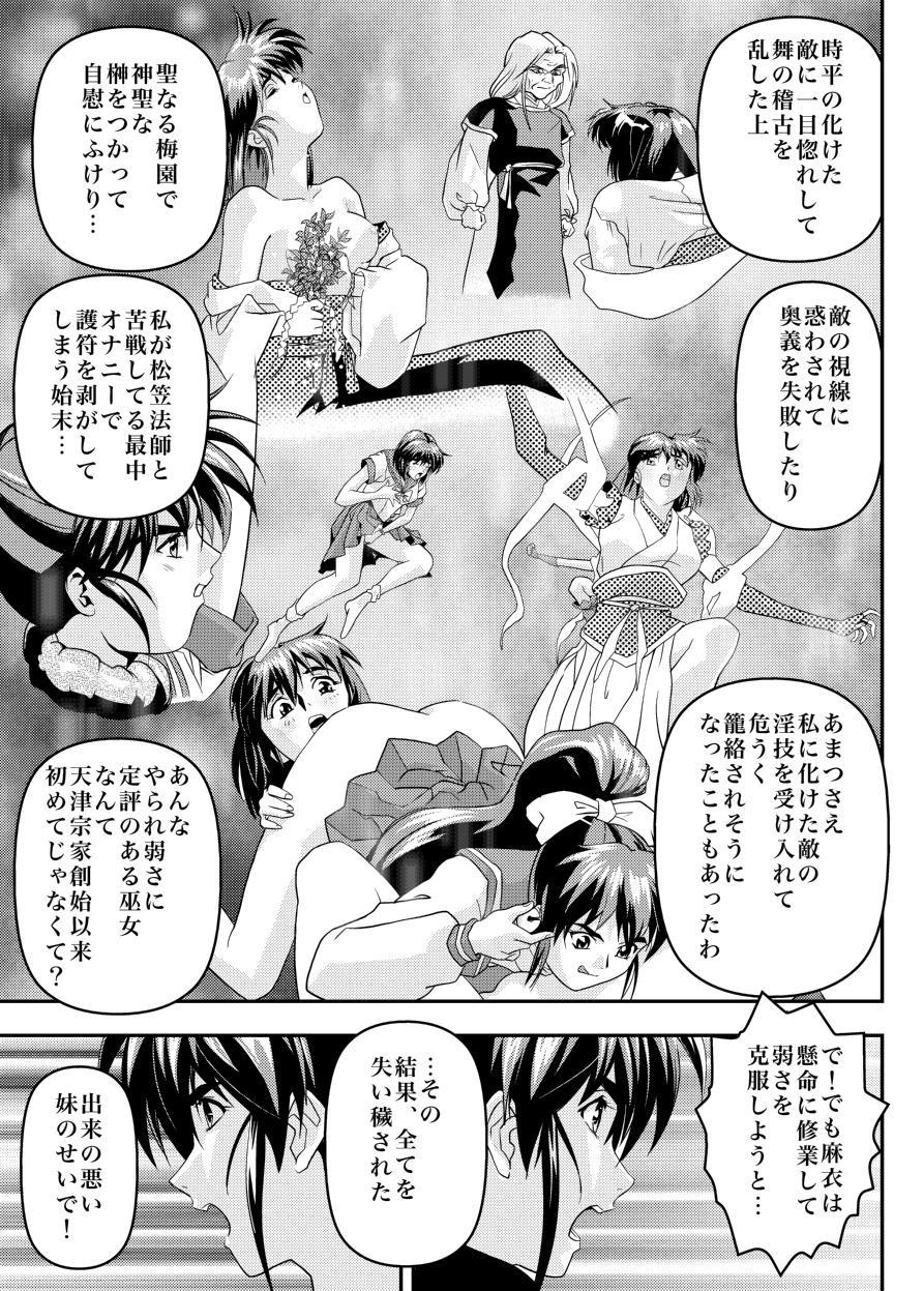 FallenXXAngel 14 Aku no Maki 22