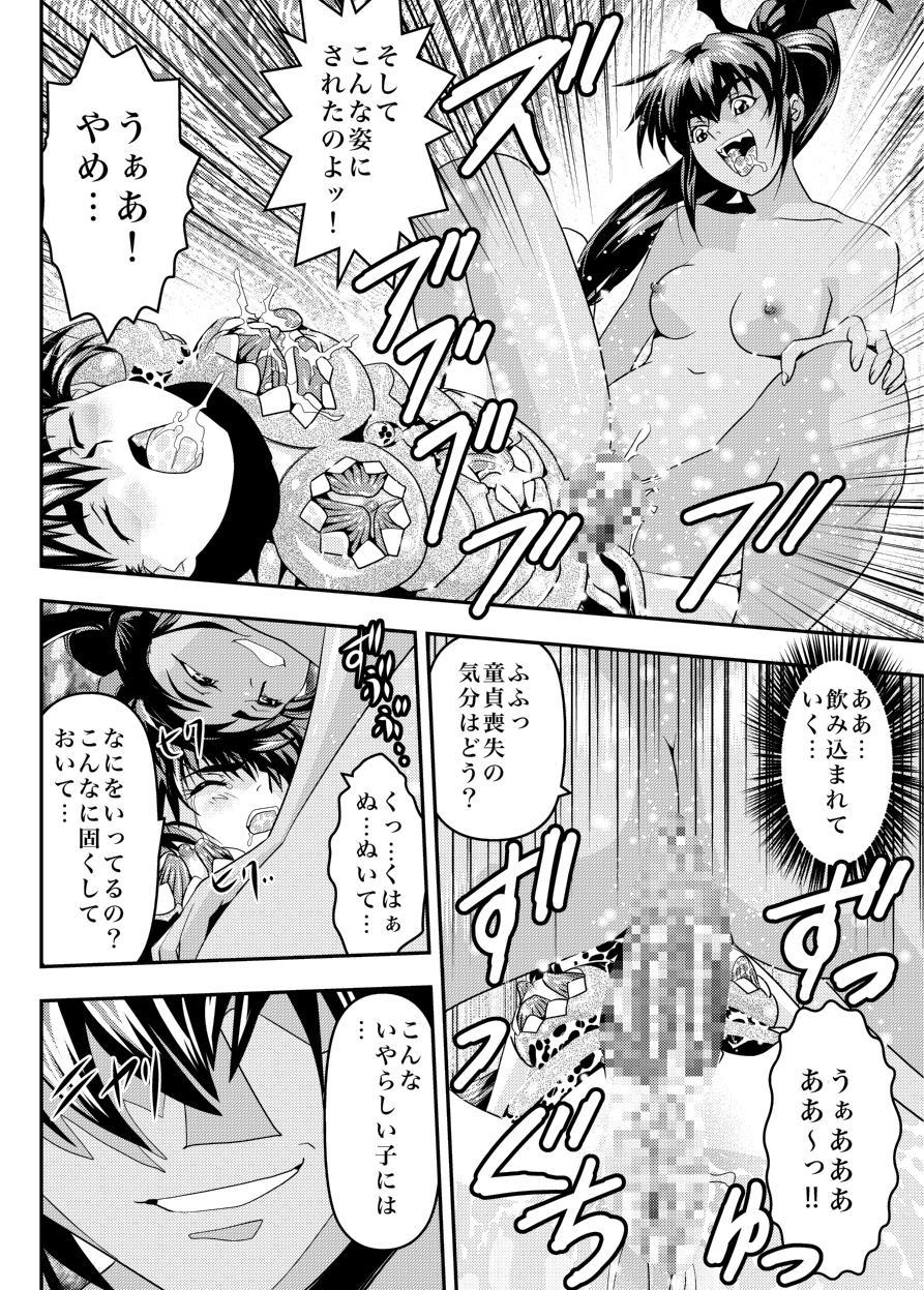 FallenXXAngel 14 Aku no Maki 23