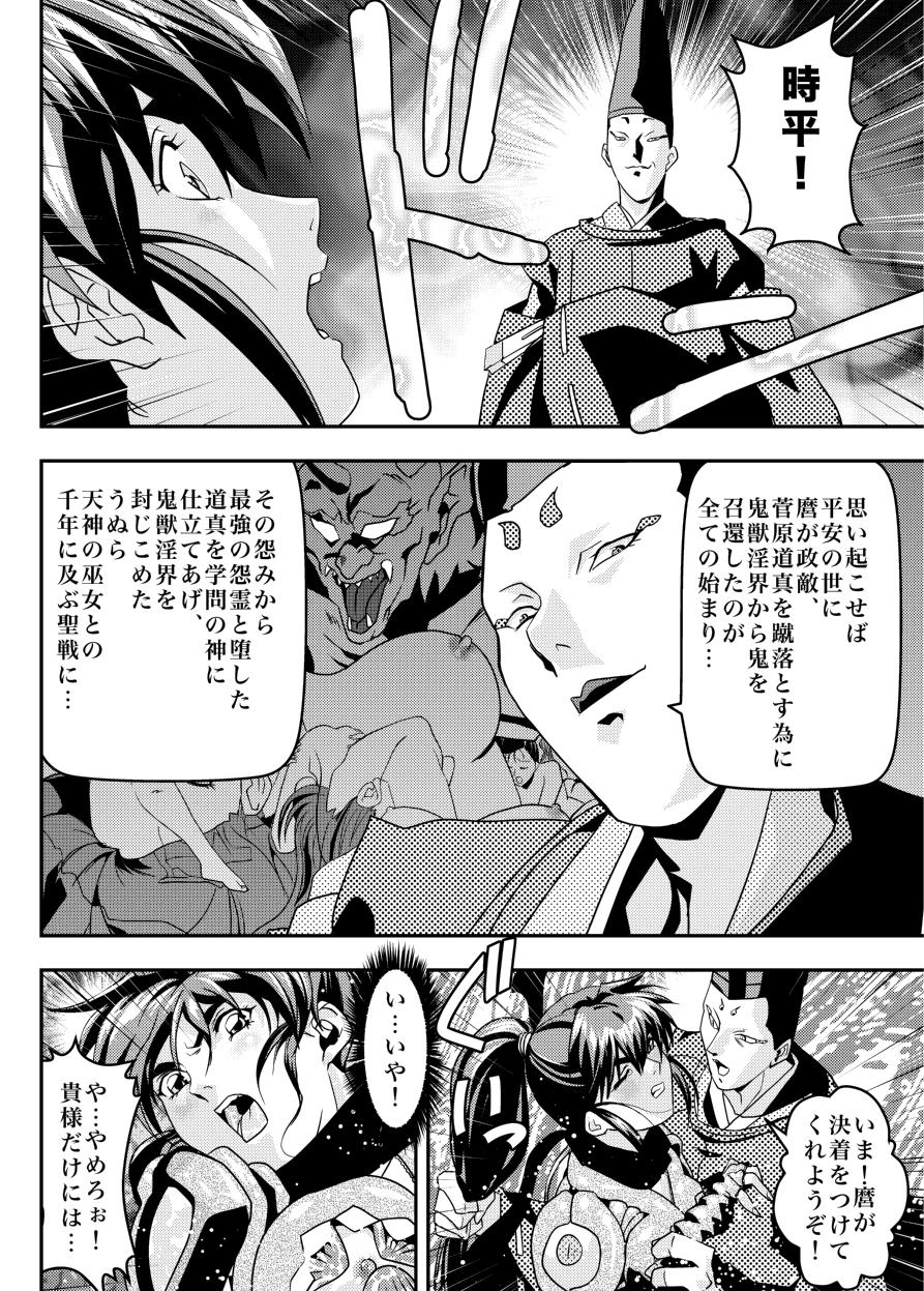 FallenXXAngel 14 Aku no Maki 25