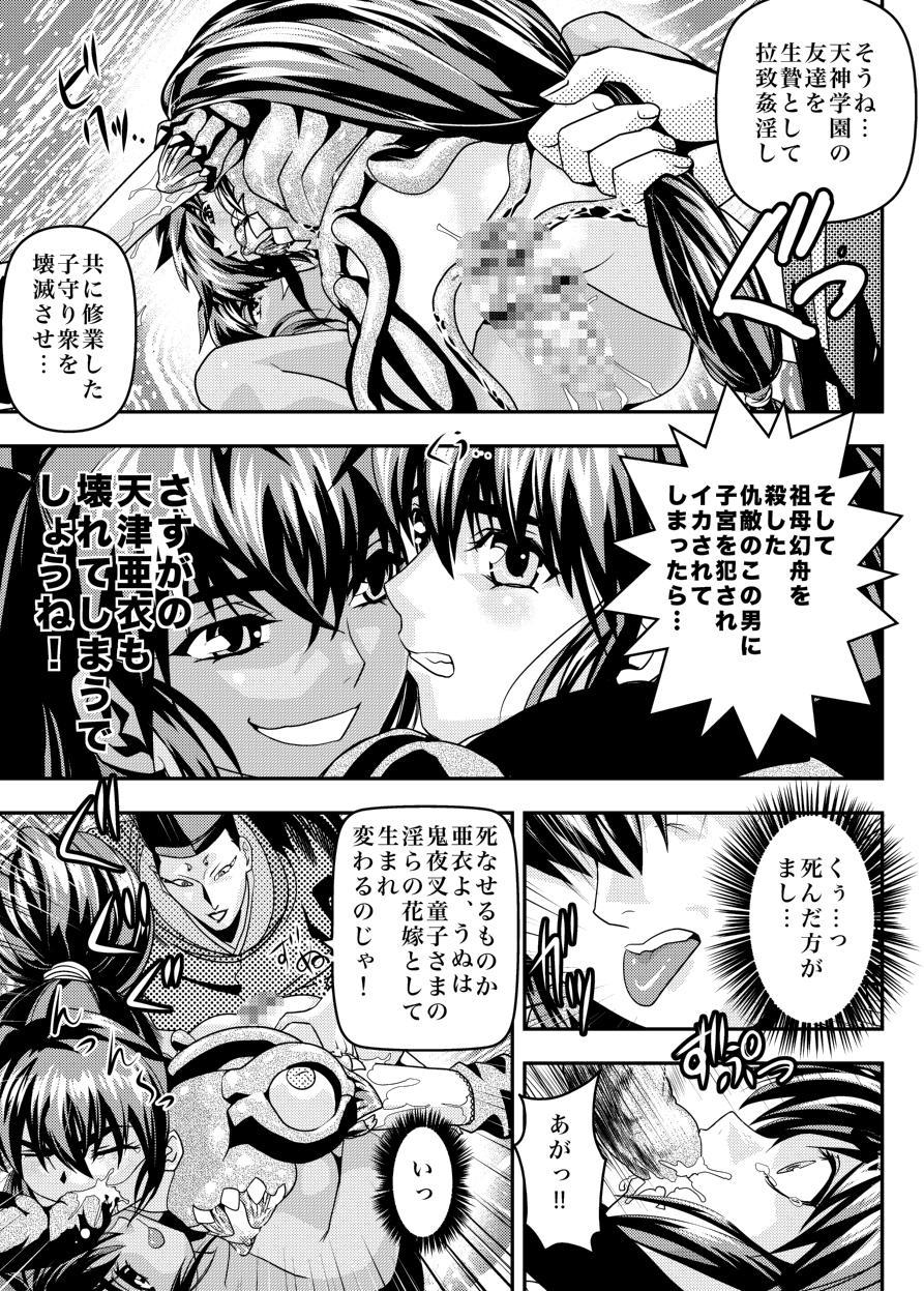 FallenXXAngel 14 Aku no Maki 26