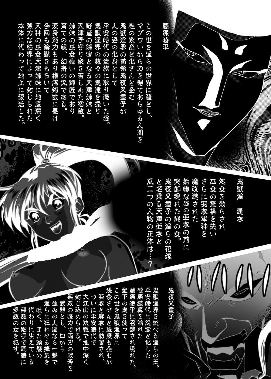 FallenXXAngel 14 Aku no Maki 2