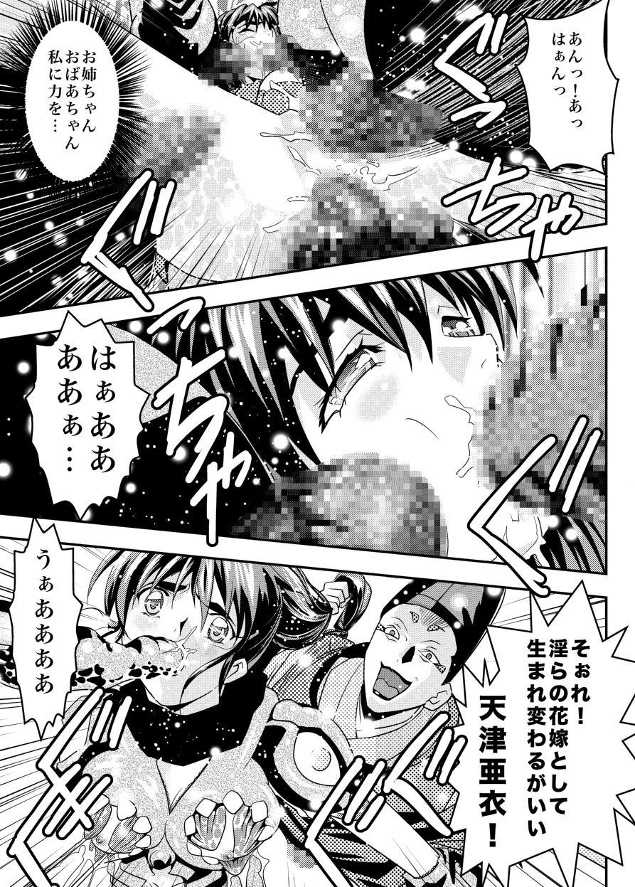 FallenXXAngel 14 Aku no Maki 36