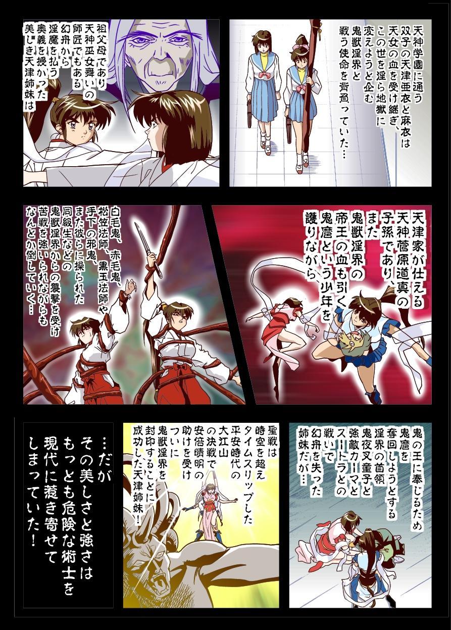 FallenXXAngel 14 Aku no Maki 3