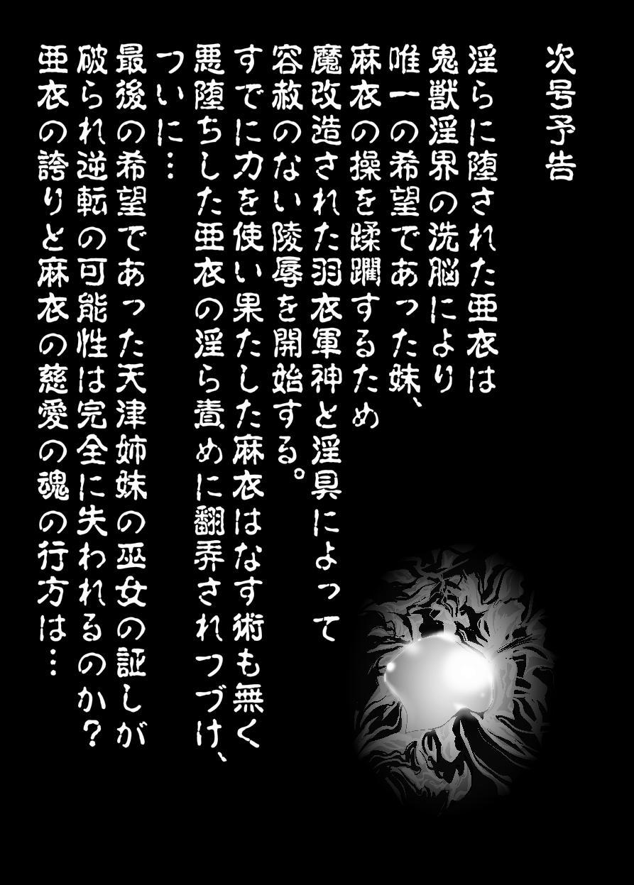 FallenXXAngel 14 Aku no Maki 41