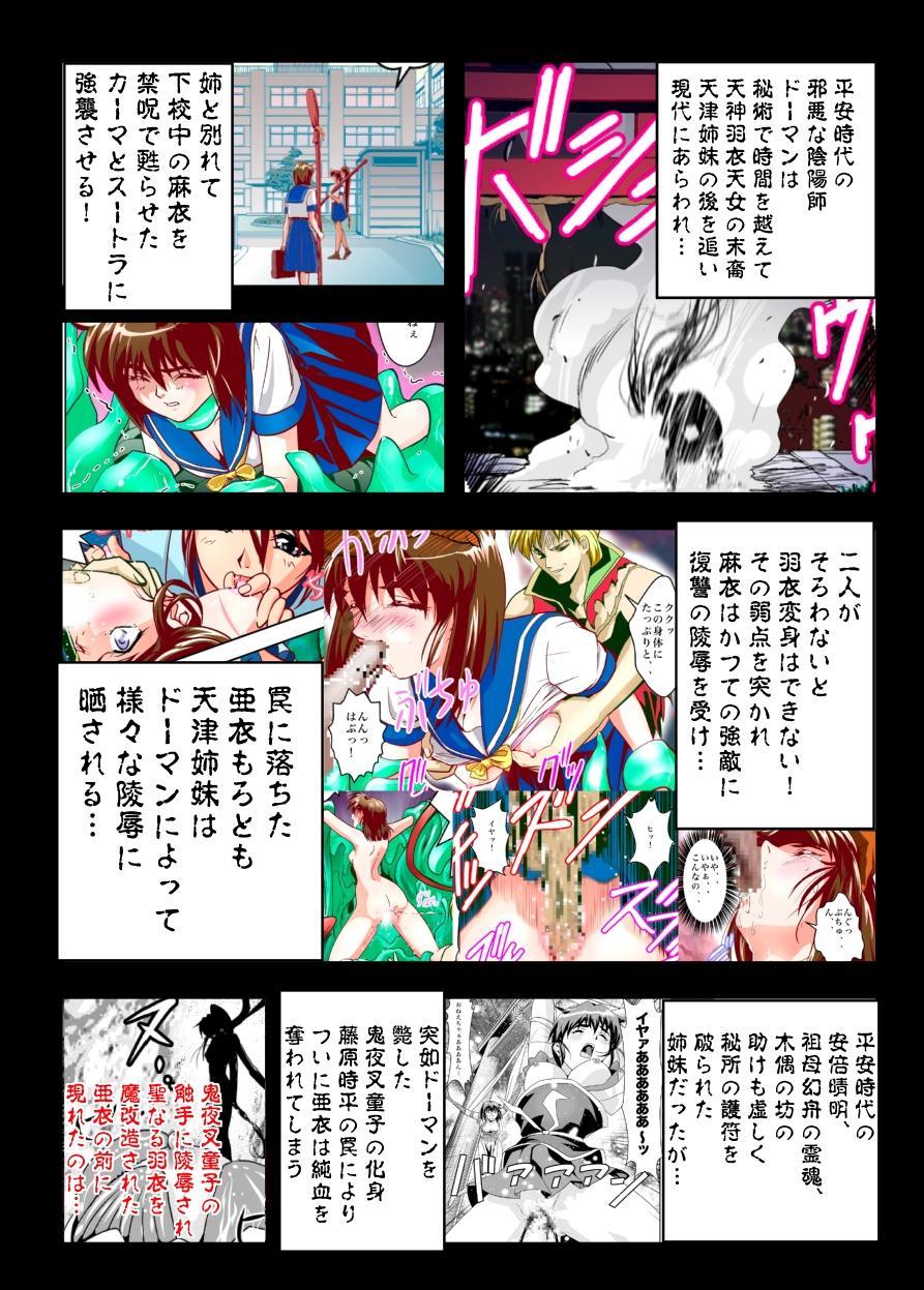 FallenXXAngel 14 Aku no Maki 4