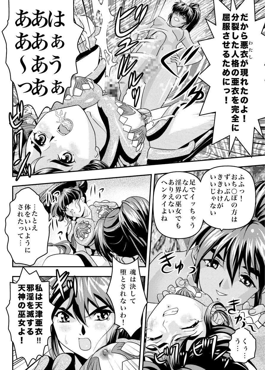 FallenXXAngel 14 Aku no Maki 7