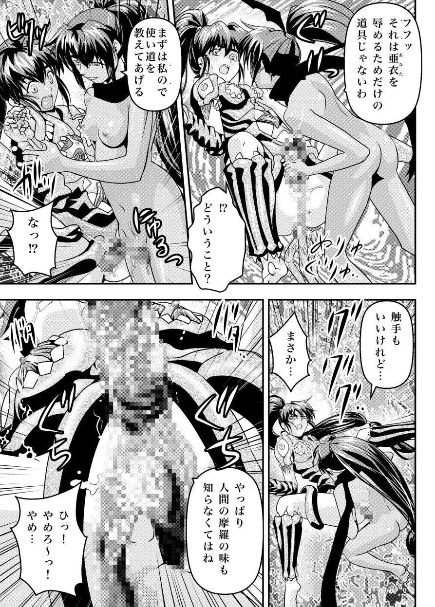 FallenXXAngel 14 Aku no Maki 8