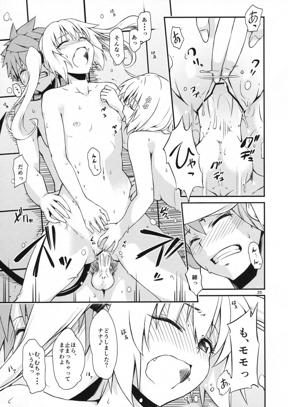 Harem Keikaku Nana-hen 23