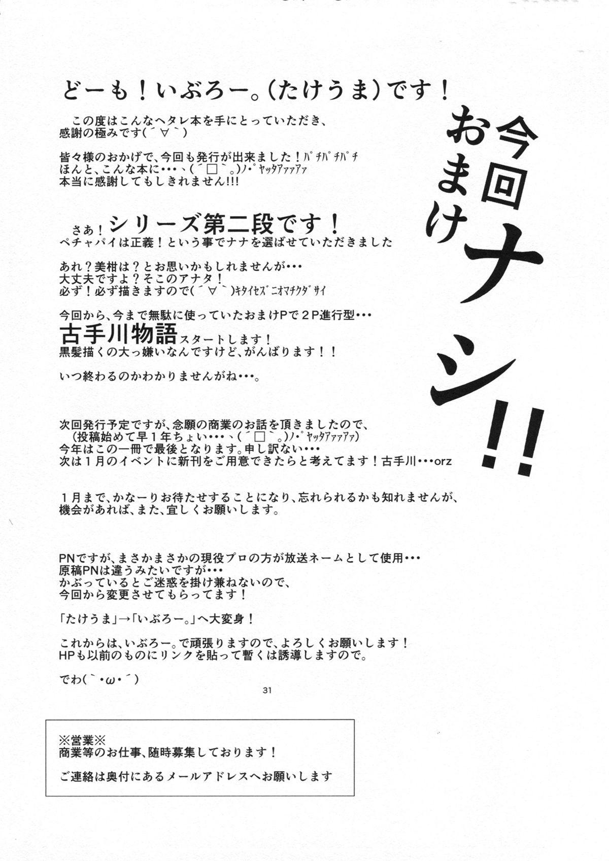 Harem Keikaku Nana-hen 29