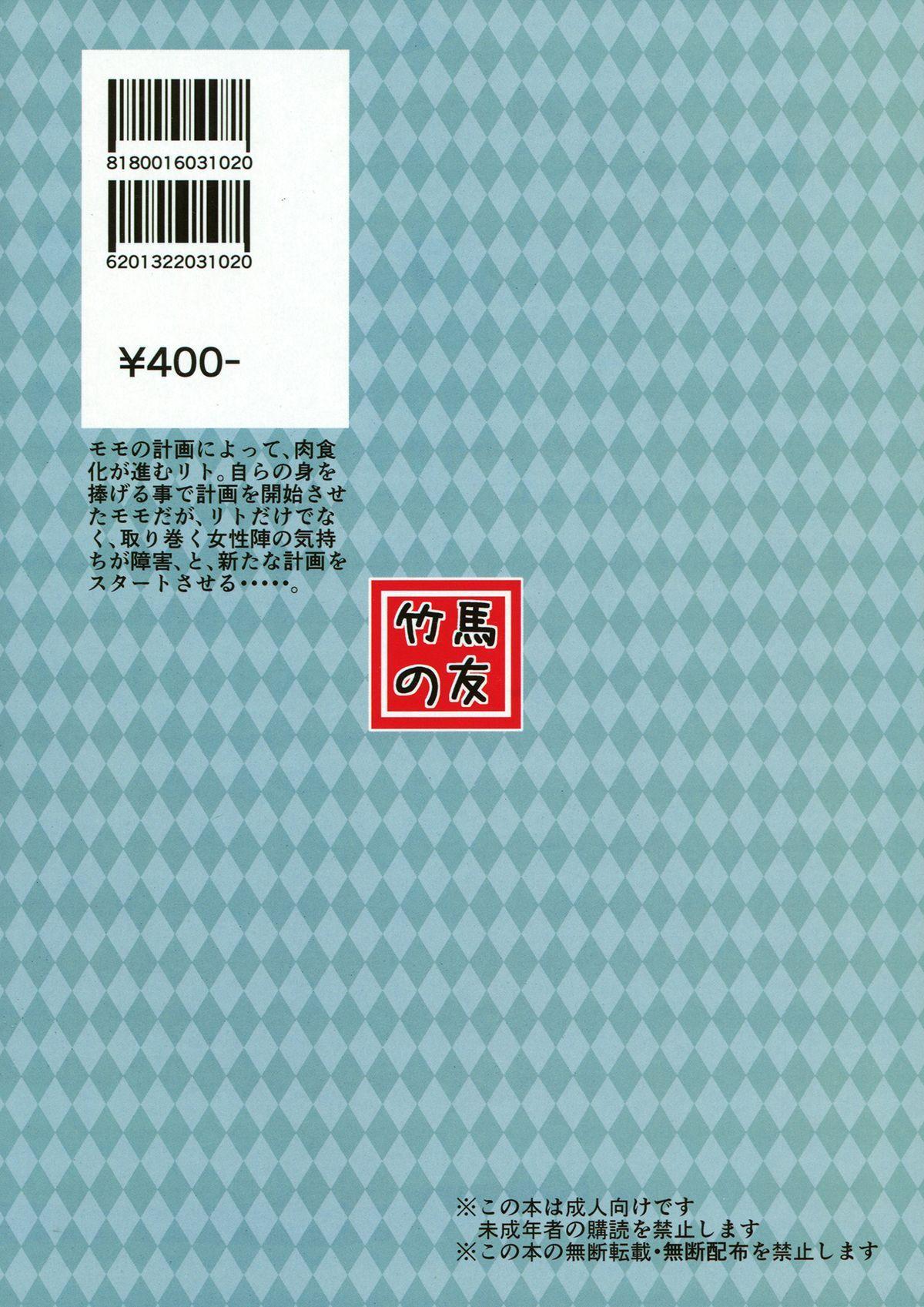 Harem Keikaku Nana-hen 33