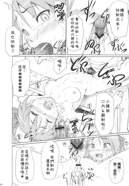 Kagamin wa Ore no Yome Soushuuhen 9