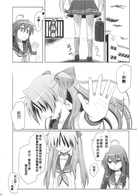 Kagamin wa Ore no Yome Soushuuhen 13