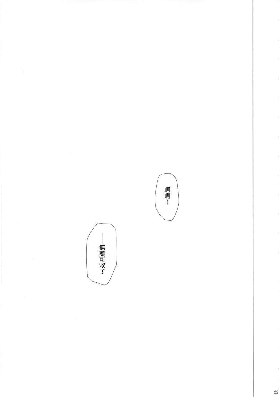 Kagamin wa Ore no Yome Soushuuhen 28
