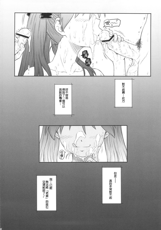 Kagamin wa Ore no Yome Soushuuhen 58
