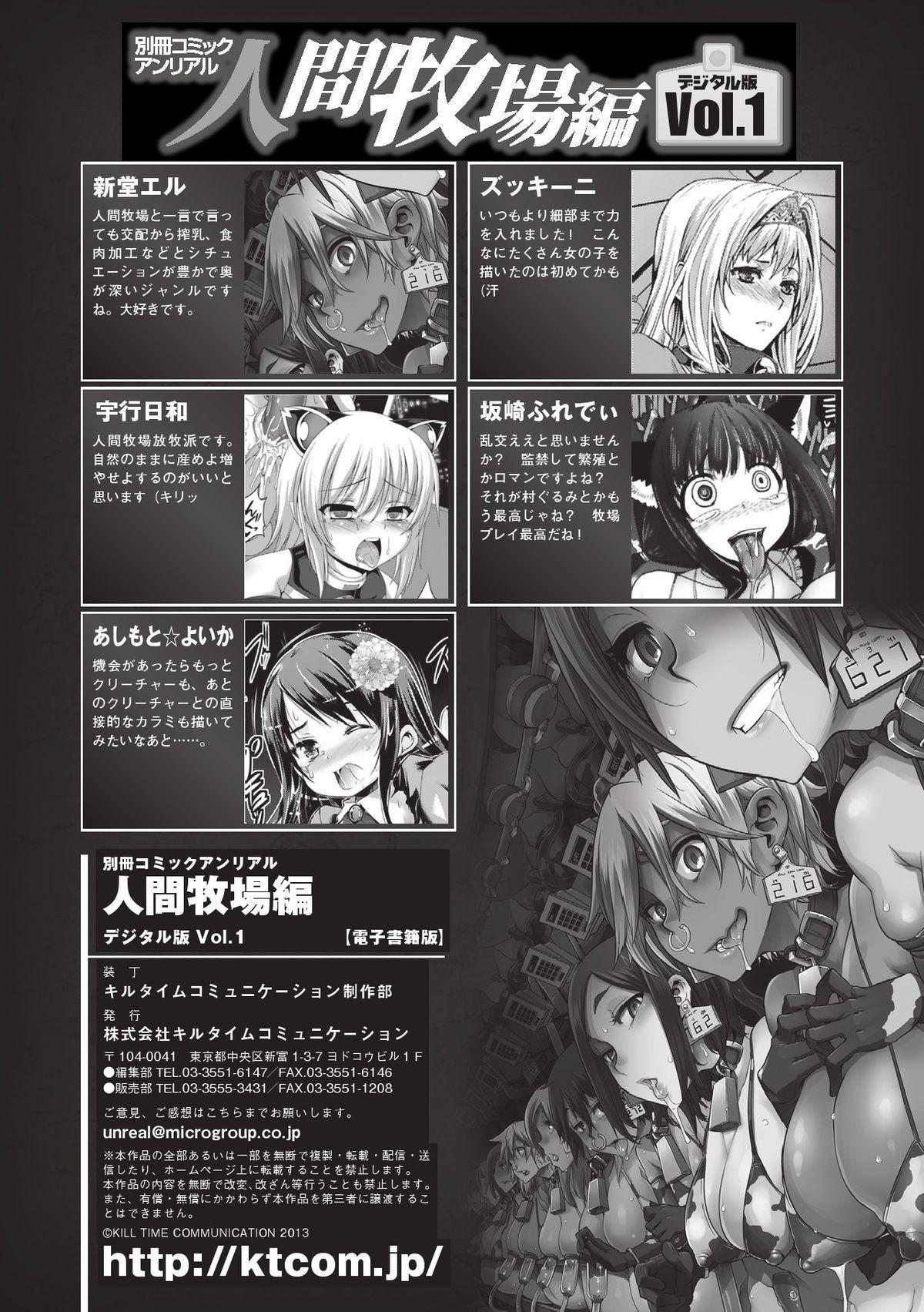 Bessatsu Comic Unreal Ningen Bokujou Hen Vol.1 85
