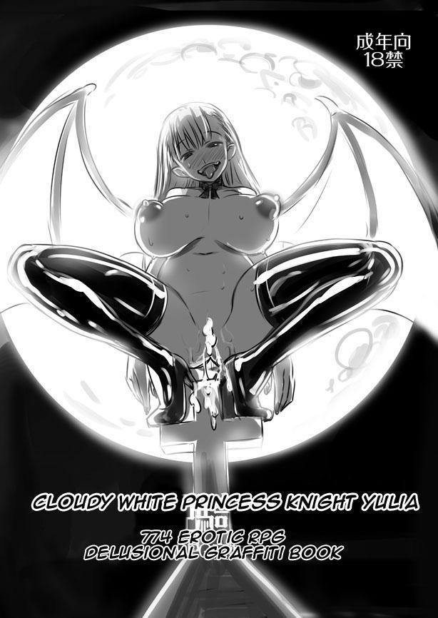 Hakudaku no Himekishi Yuria Rakugaki Matome   Cloudy White Princess Knight Yulia 0