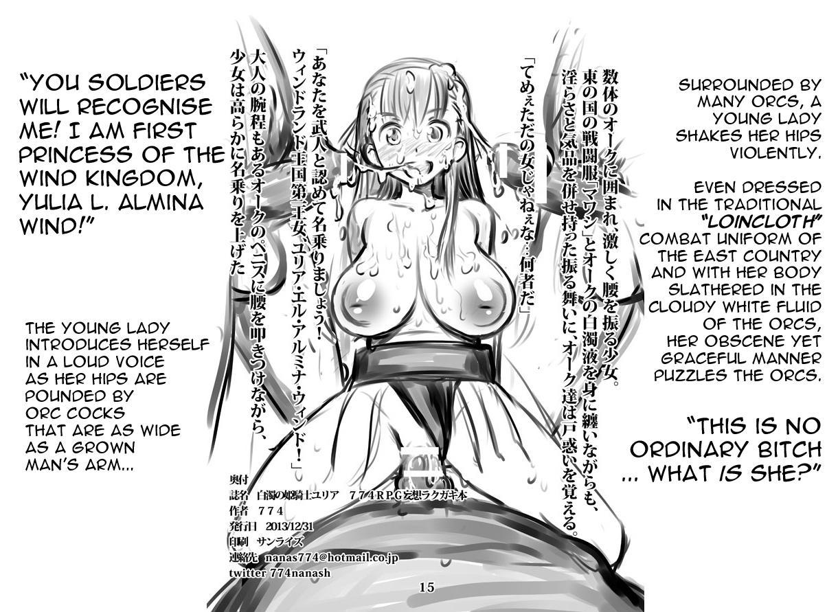 Hakudaku no Himekishi Yuria Rakugaki Matome   Cloudy White Princess Knight Yulia 16