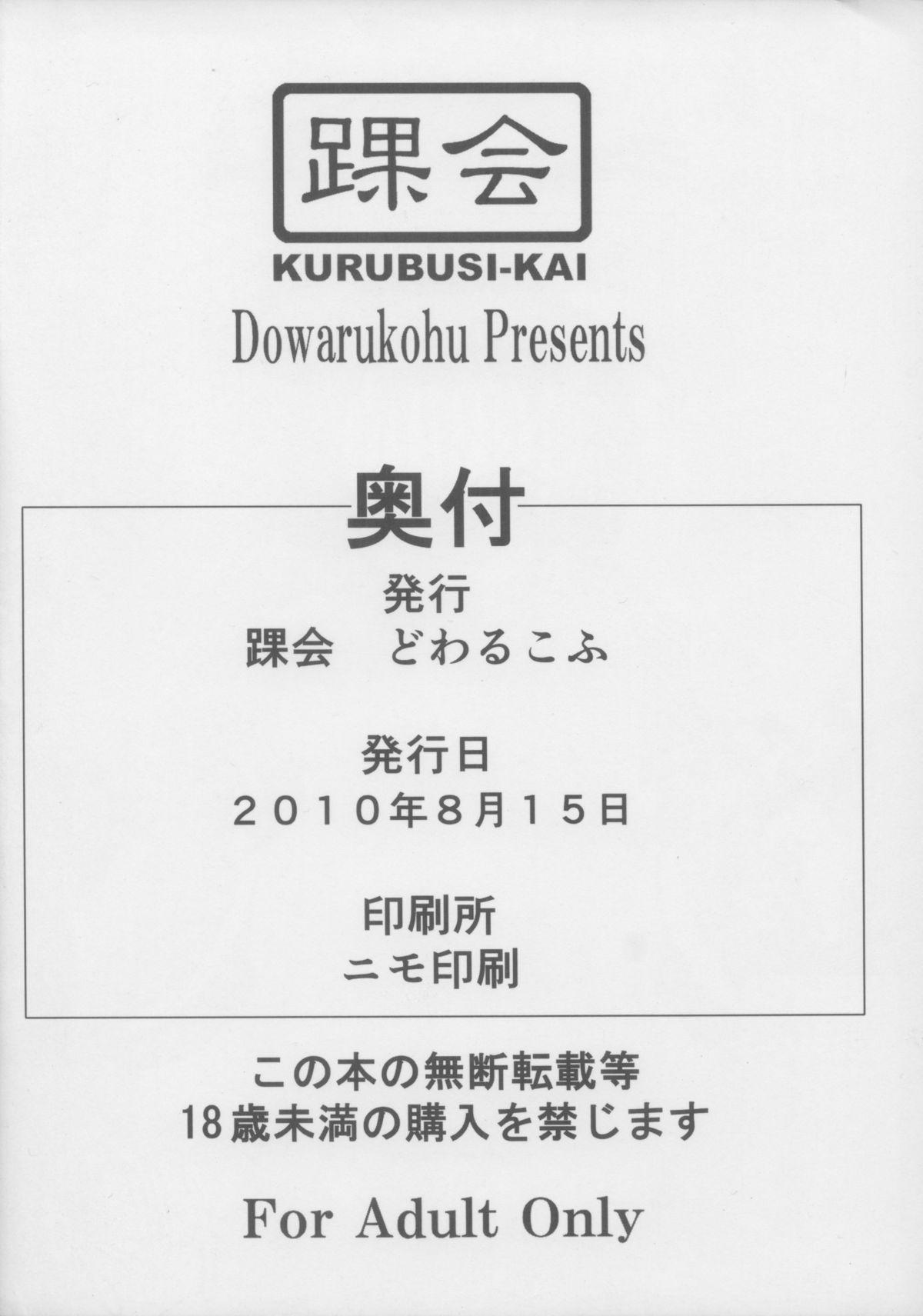 Mikan no Himitsu no Enikki 1