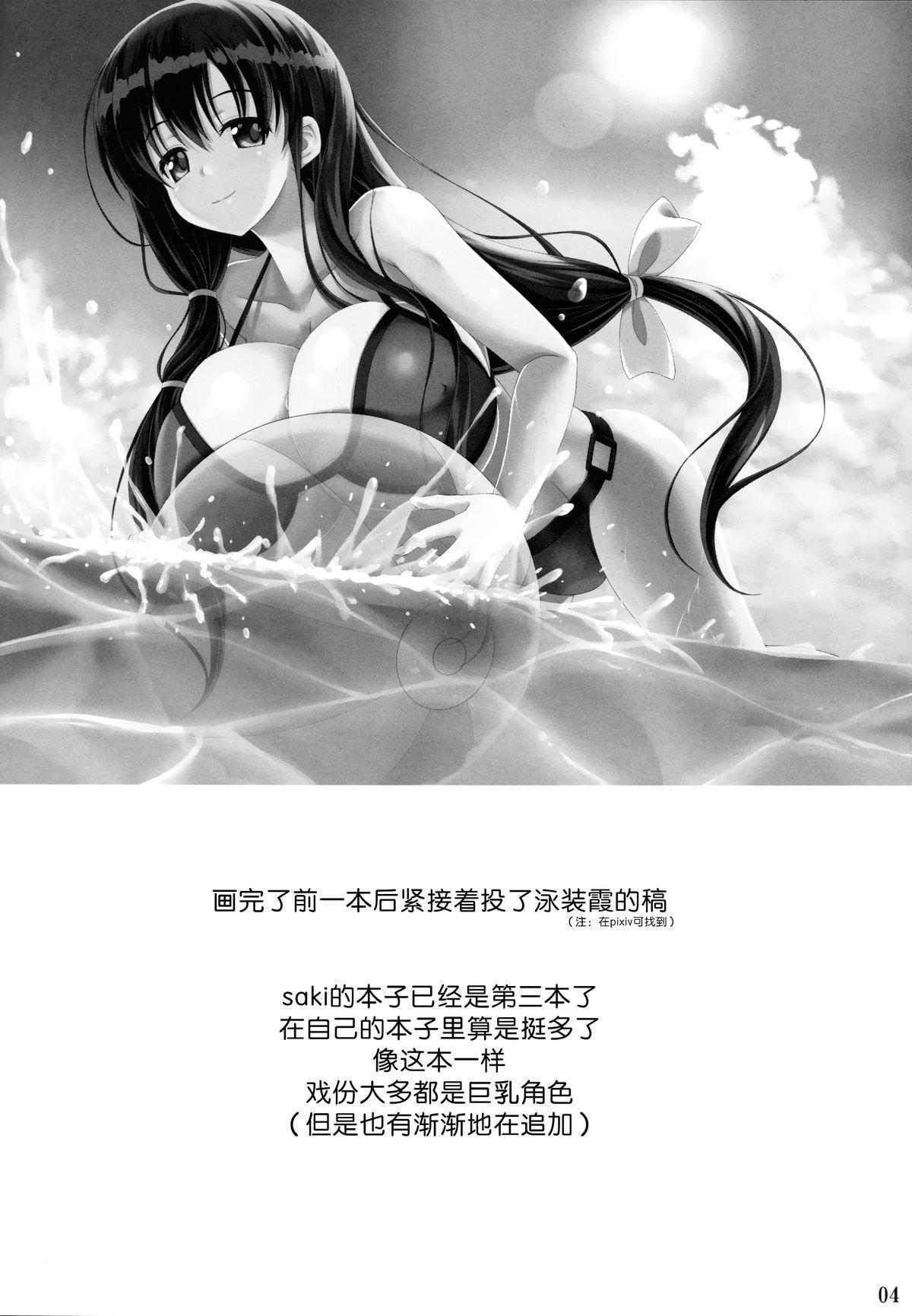 ETERNAL WATER 2 3