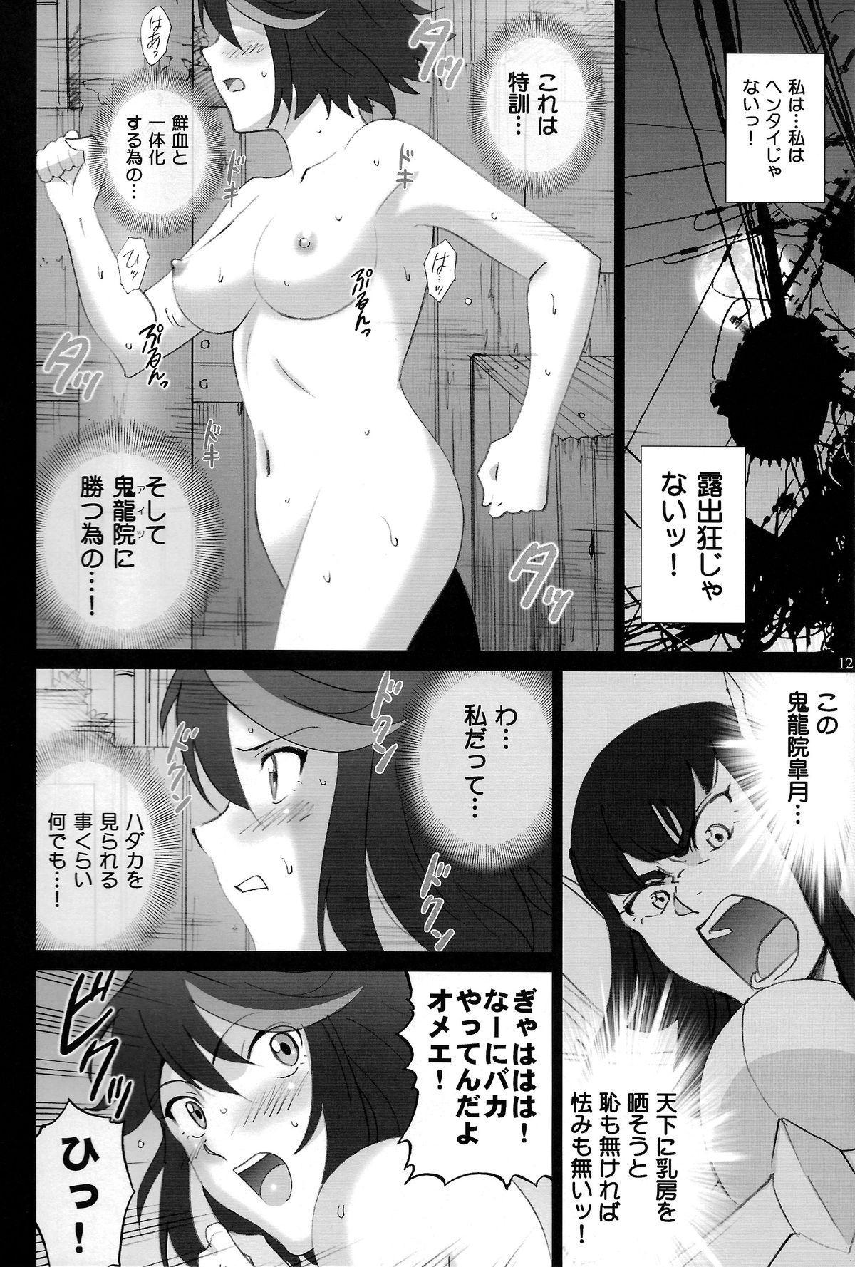 Hamidashi Ryuuko 11