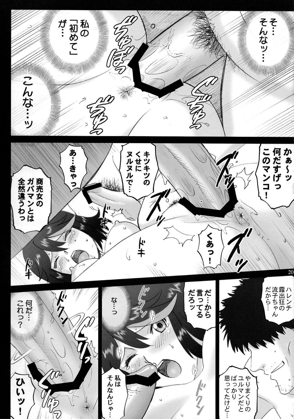 Hamidashi Ryuuko 19