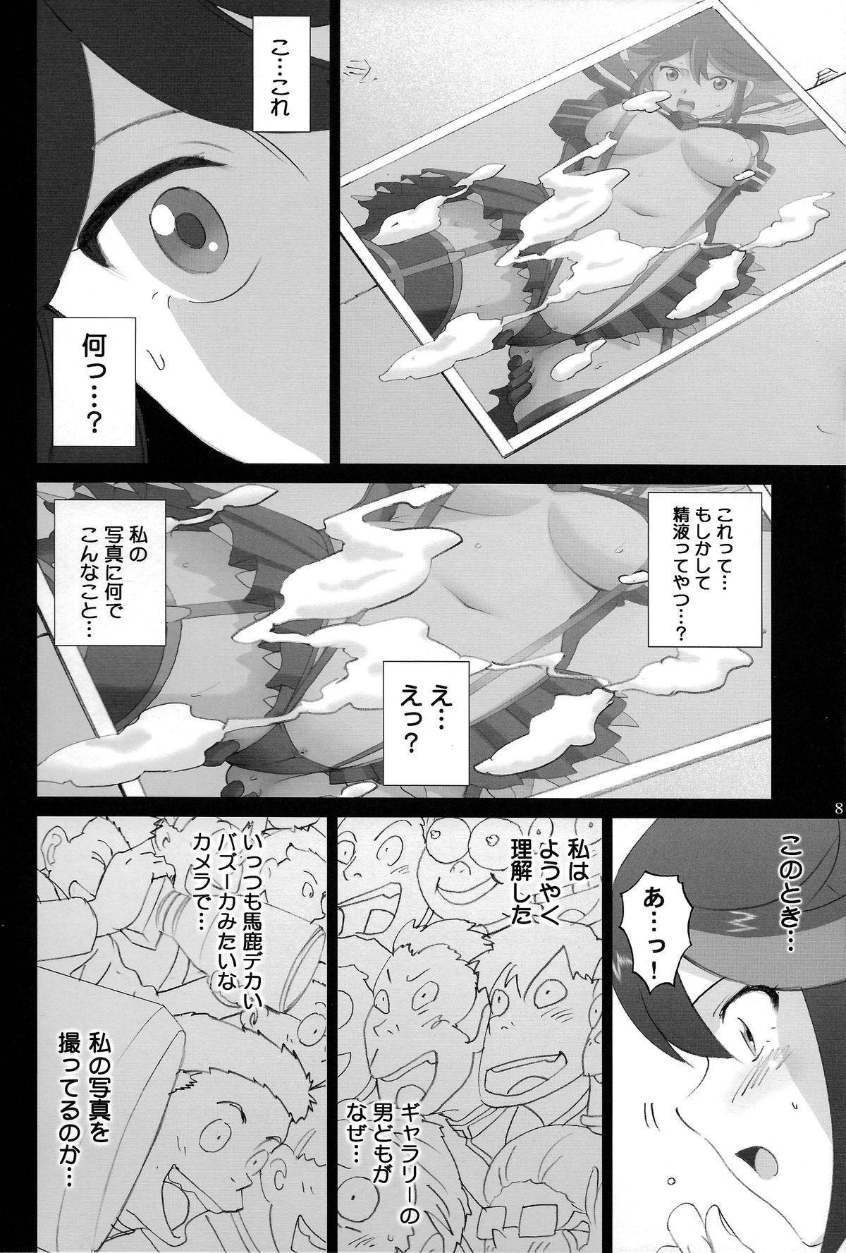 Hamidashi Ryuuko 7