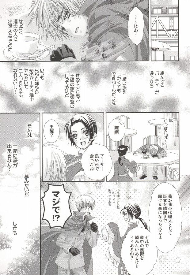 Hoshi no Furu Yoru no Motogatari 9