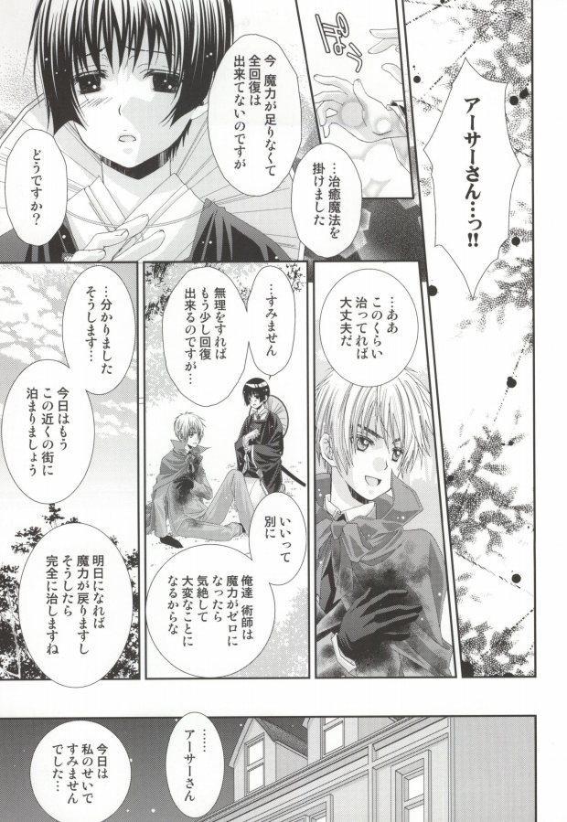 Hoshi no Furu Yoru no Motogatari 13