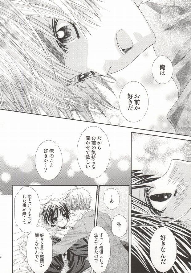 Hoshi no Furu Yoru no Motogatari 16