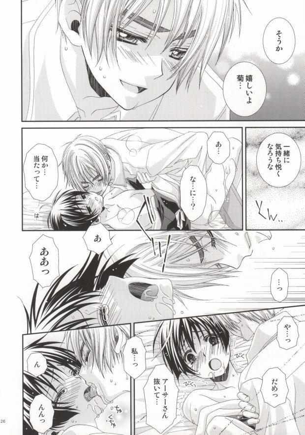 Hoshi no Furu Yoru no Motogatari 20