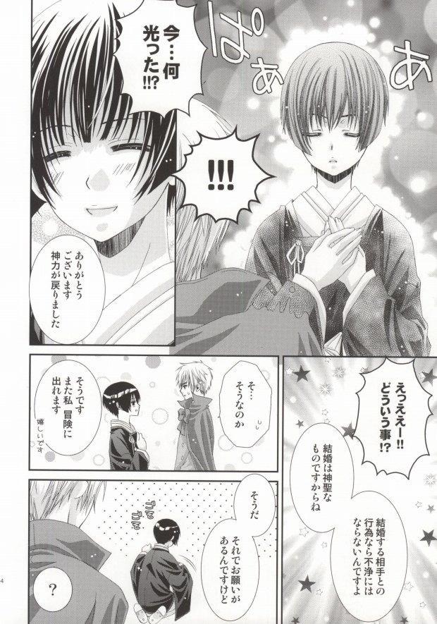 Hoshi no Furu Yoru no Motogatari 28