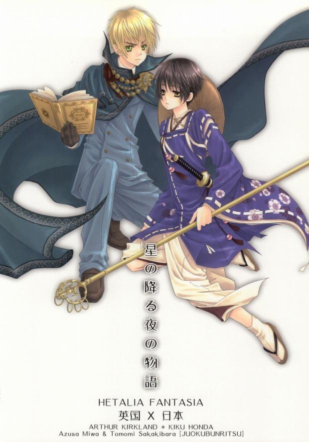 Hoshi no Furu Yoru no Motogatari 32